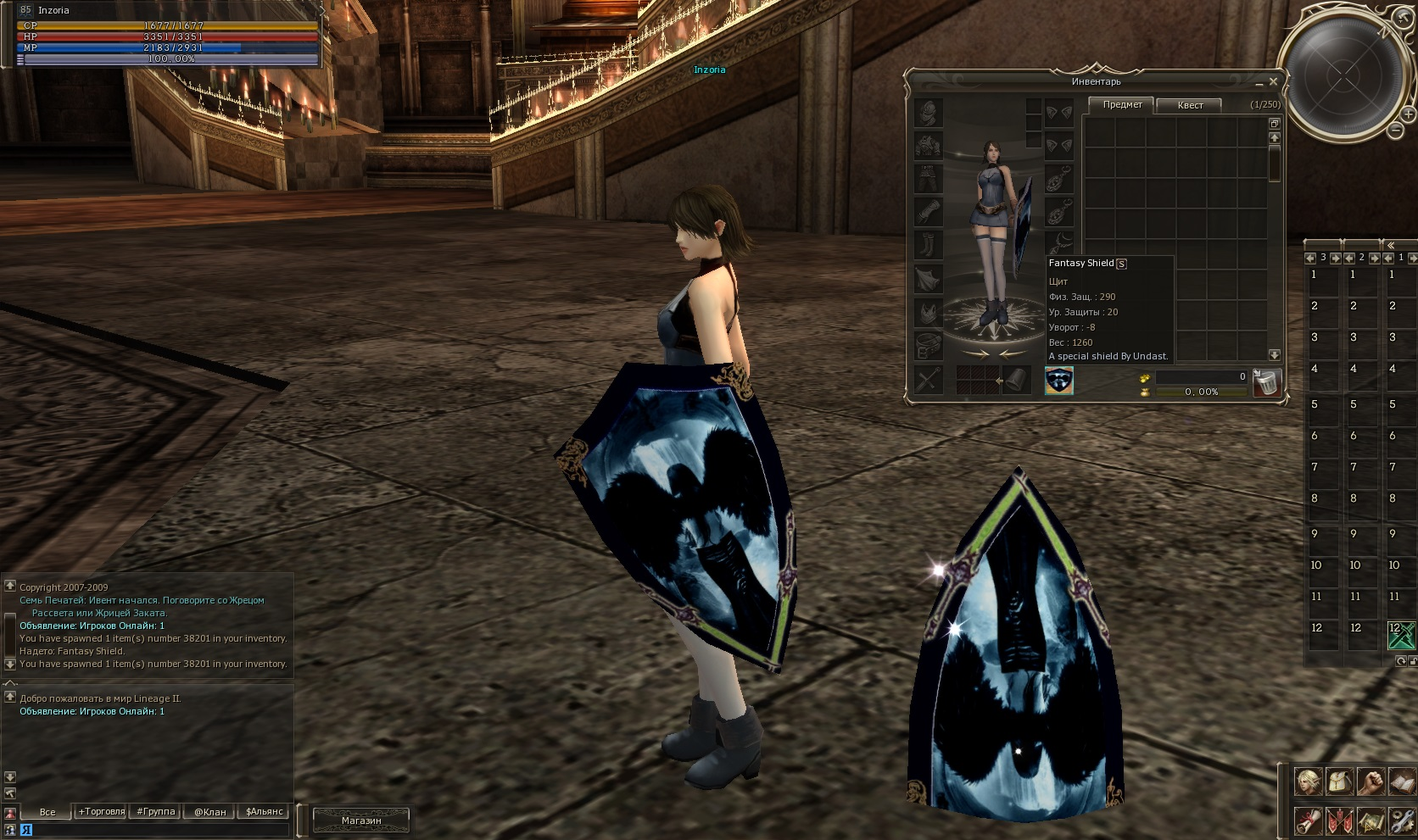 Weackpack - new npc, armor, weapon для la2offlineпарни помогите собрат